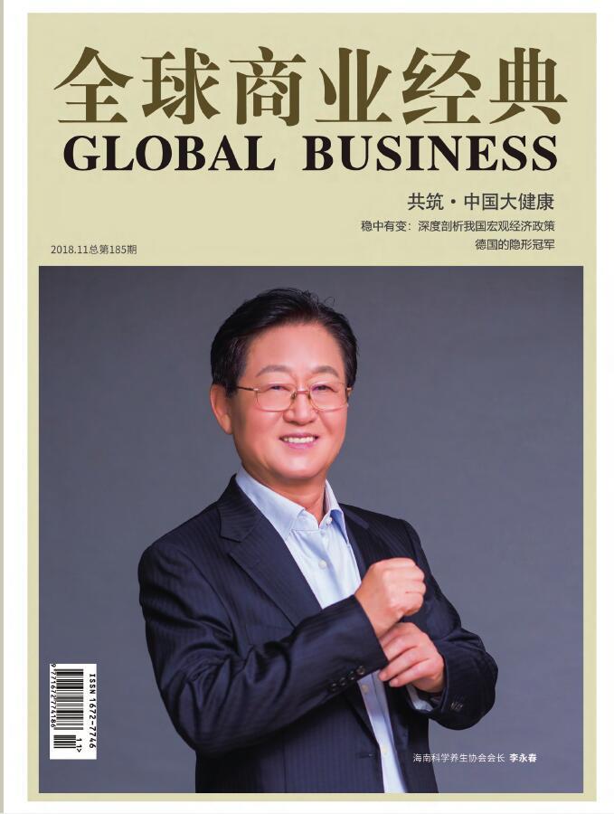 全球商业经典杂志购买