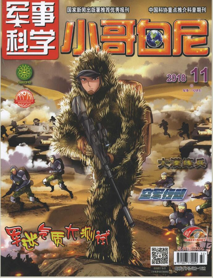 小哥白尼(军事科学)杂志购买