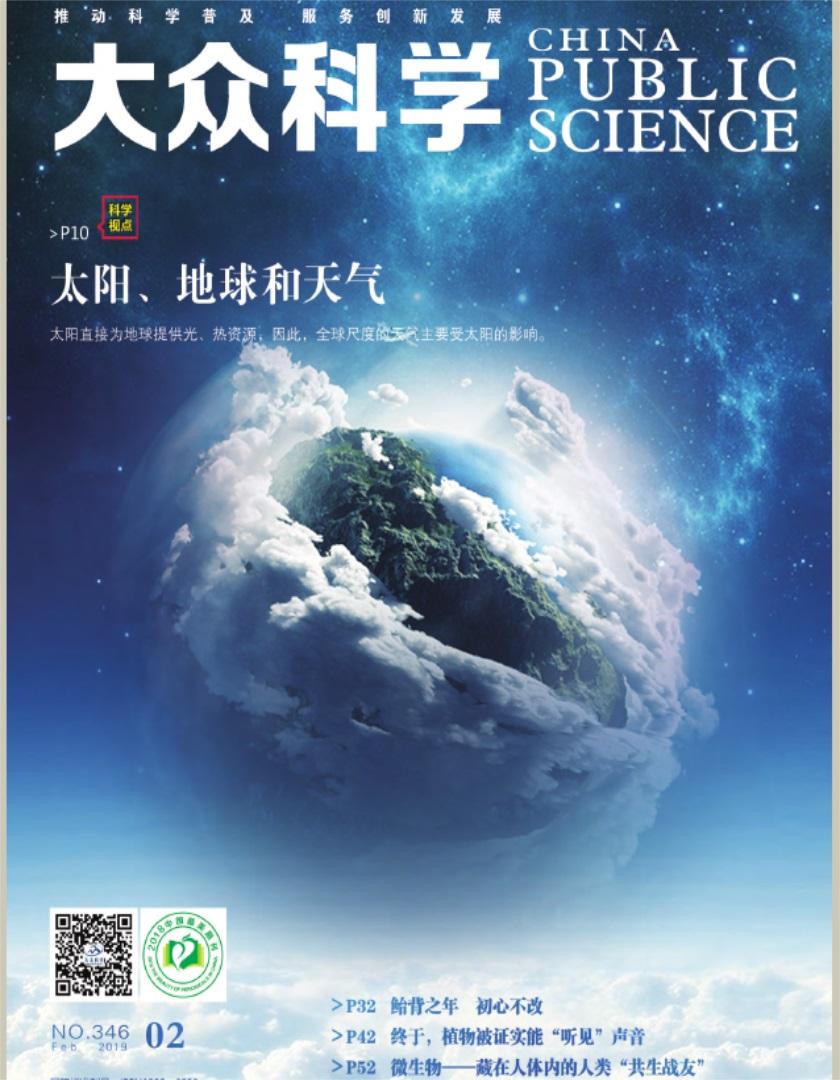 大众科学杂志最新一期订阅