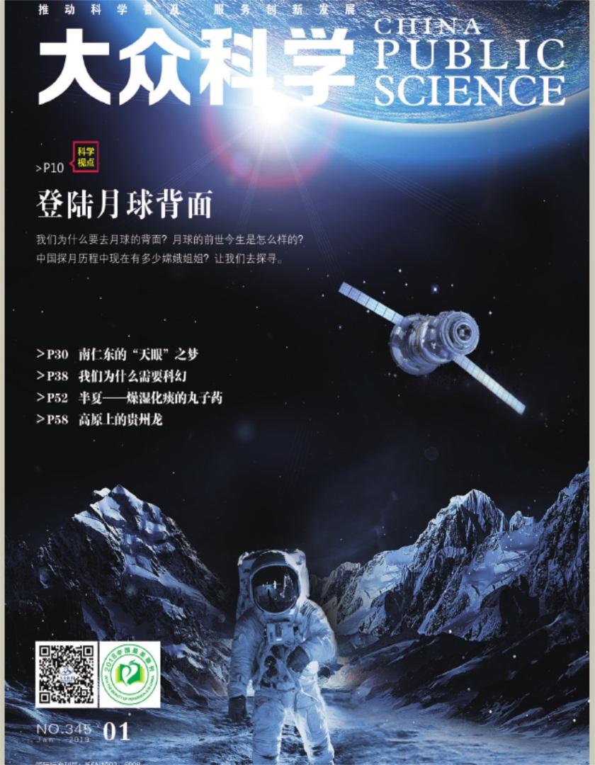 大众科学杂志订购