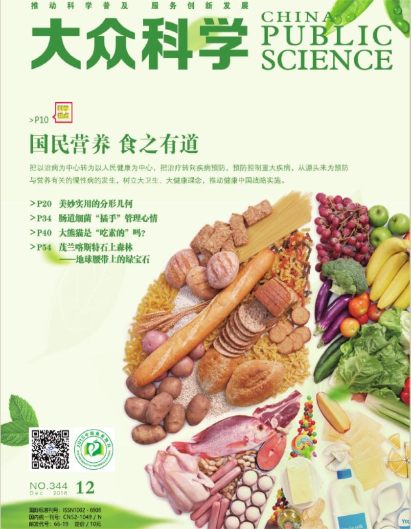 大众科学杂志征订
