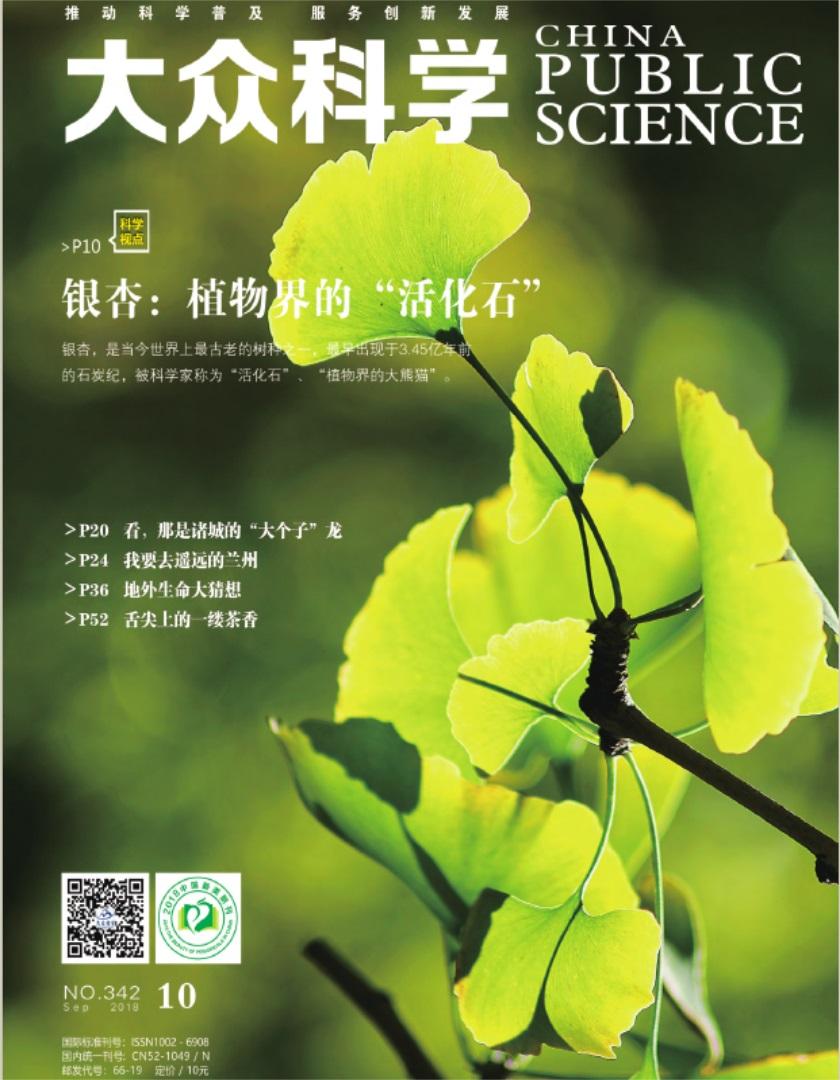 大众科学杂志购买