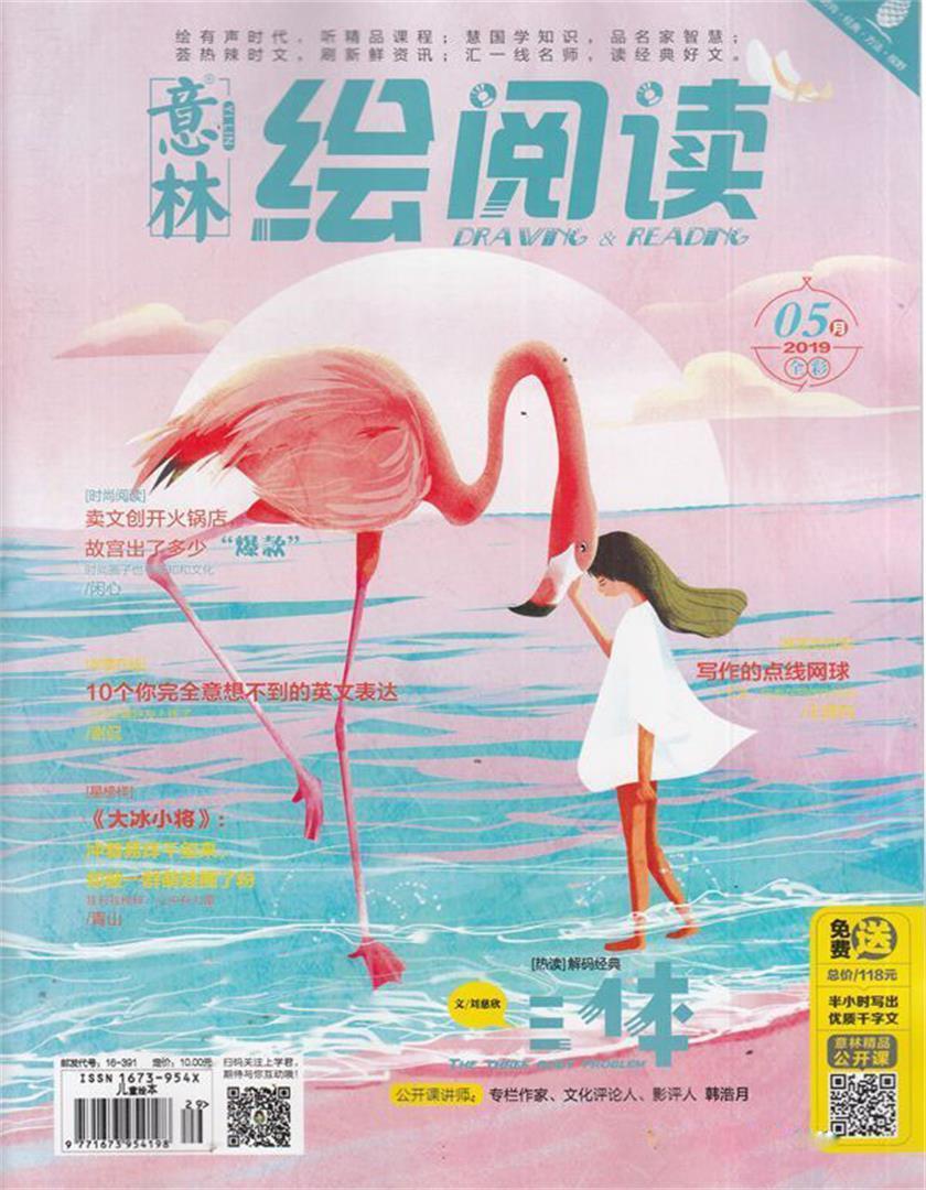 意林绘阅读杂志最新一期订阅