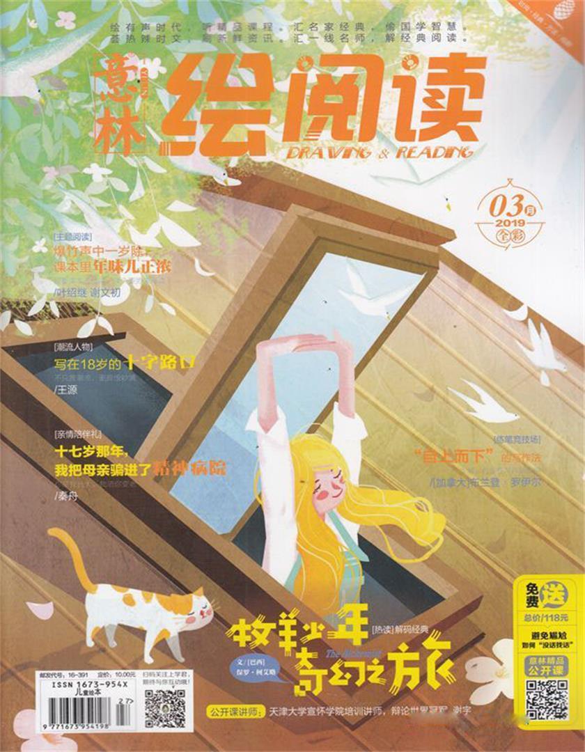 意林绘阅读杂志邮购