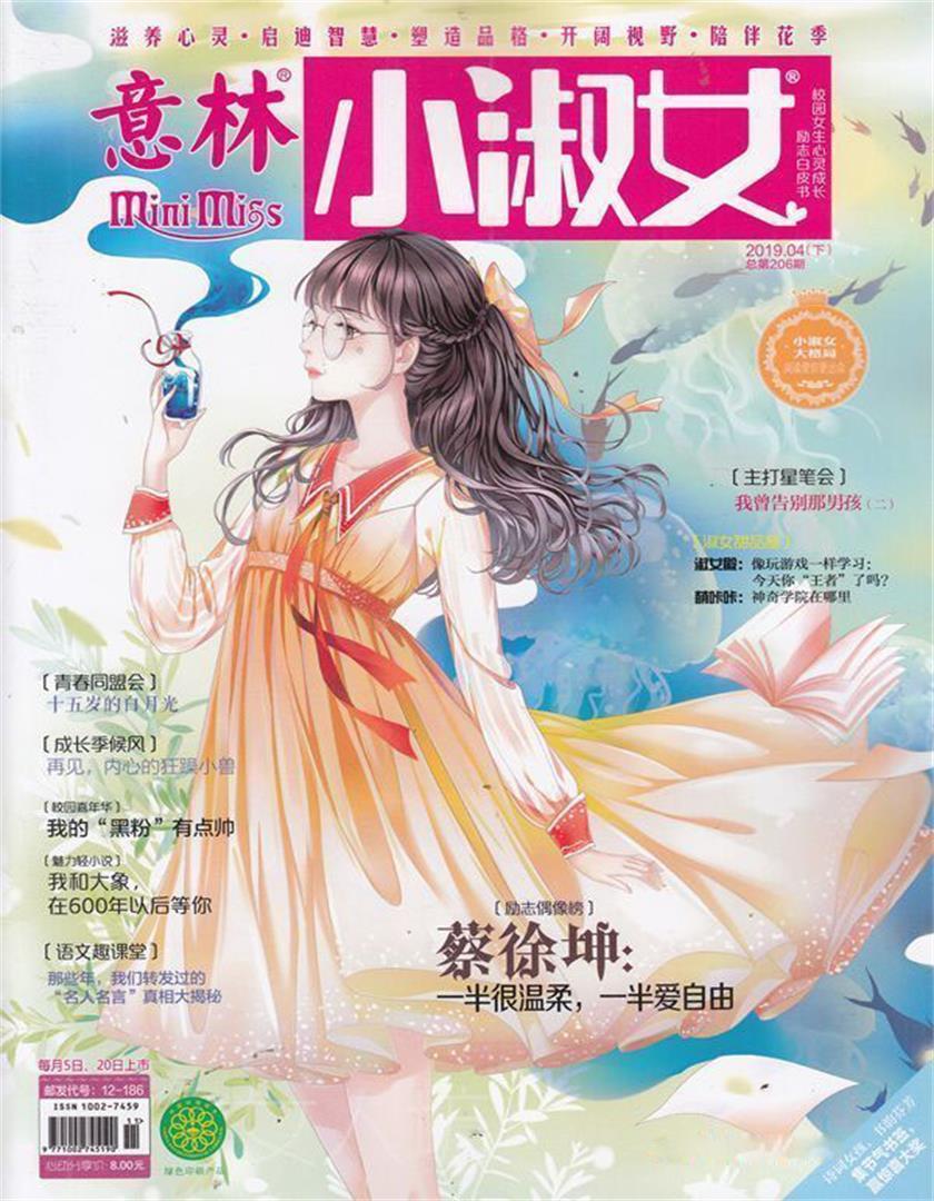 意林小淑女杂志最新一期订阅