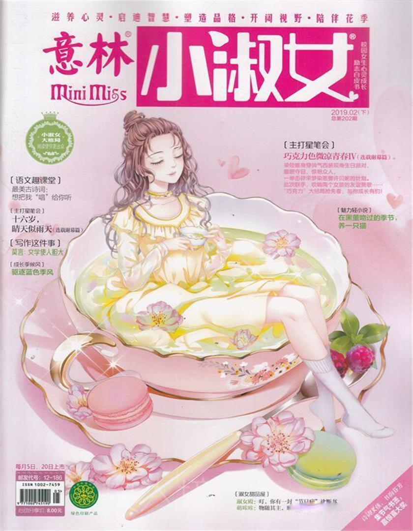 意林小淑女杂志订购