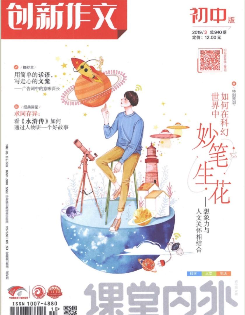 课堂内外 创新作文(初中版)杂志订购