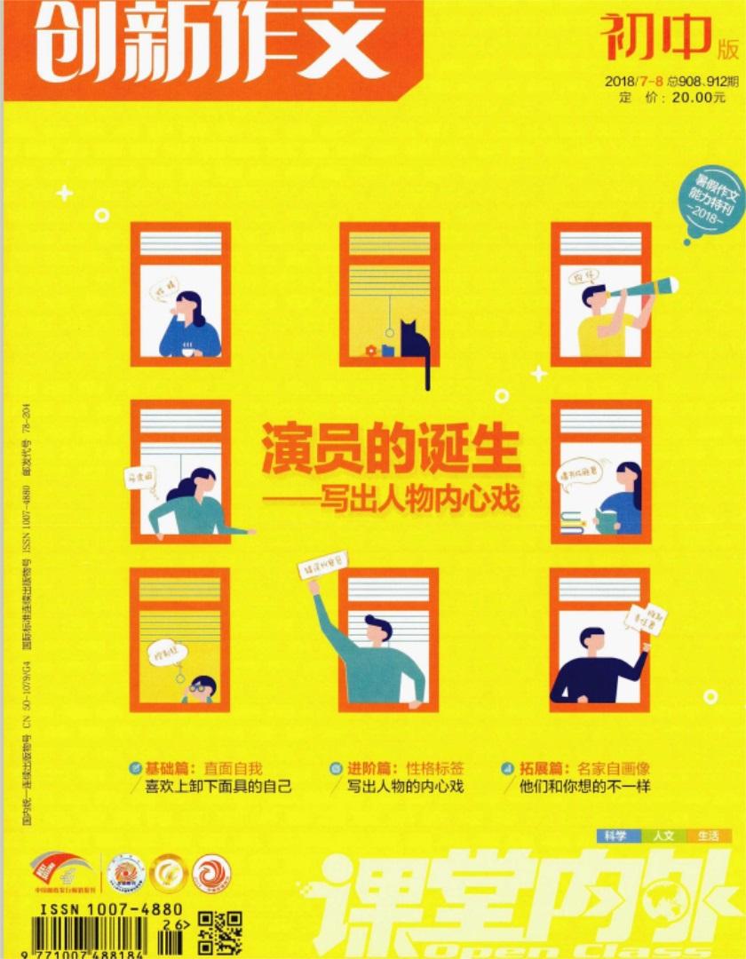 课堂内外 创新作文(初中版)杂志征订