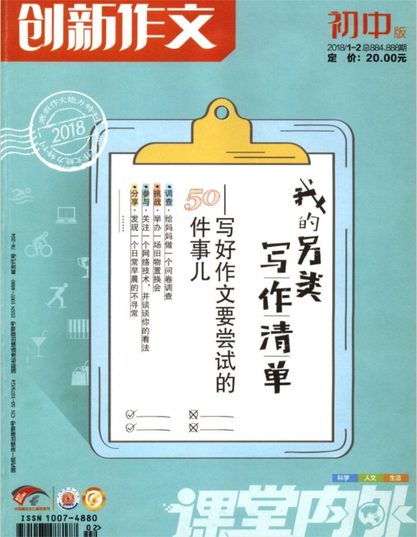 课堂内外 创新作文(初中版)杂志邮购
