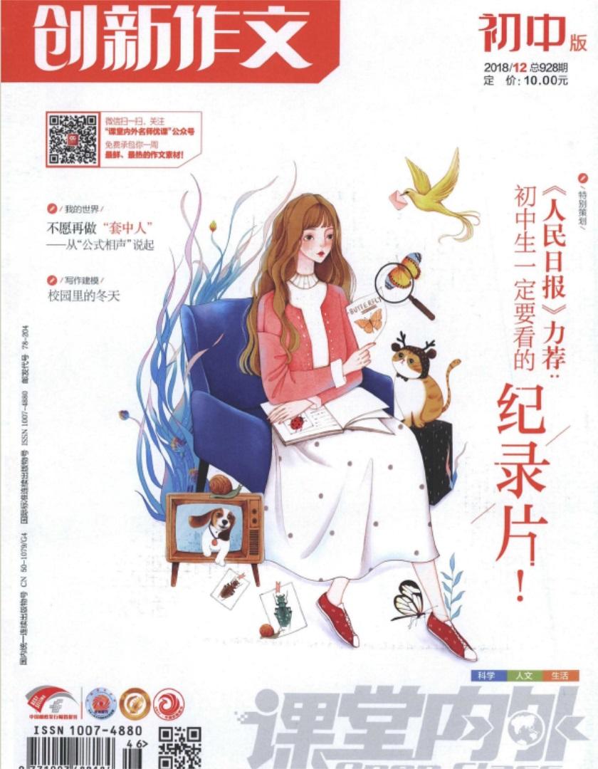 堂内外 创新作文(初中版)杂志购买