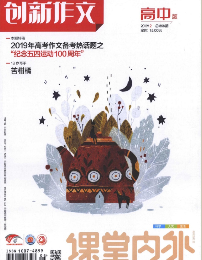 课堂内外 创新作文(高中版)杂志订购