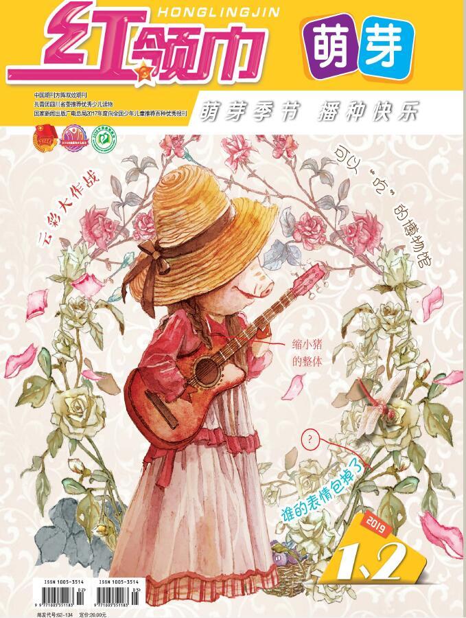 红领巾 萌芽杂志最新一期订阅