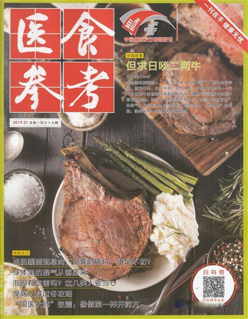 医食参考杂志最新一期订阅