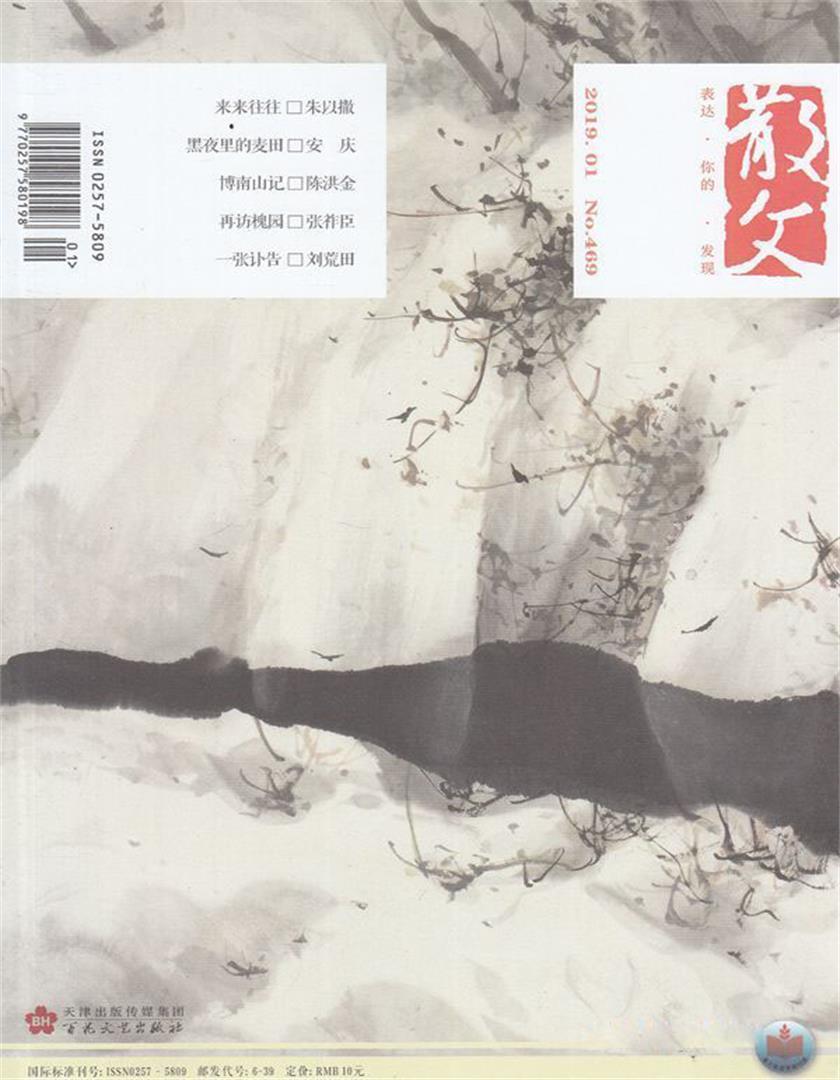 散文杂志最新一期订阅