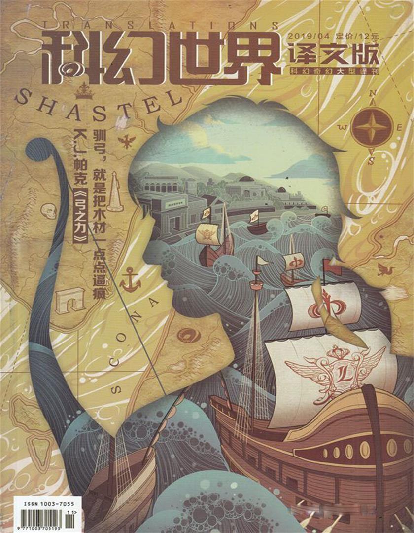 科幻世界 译文版杂志最新一期订阅
