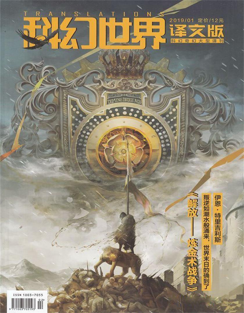 科幻世界 译文版杂志订购