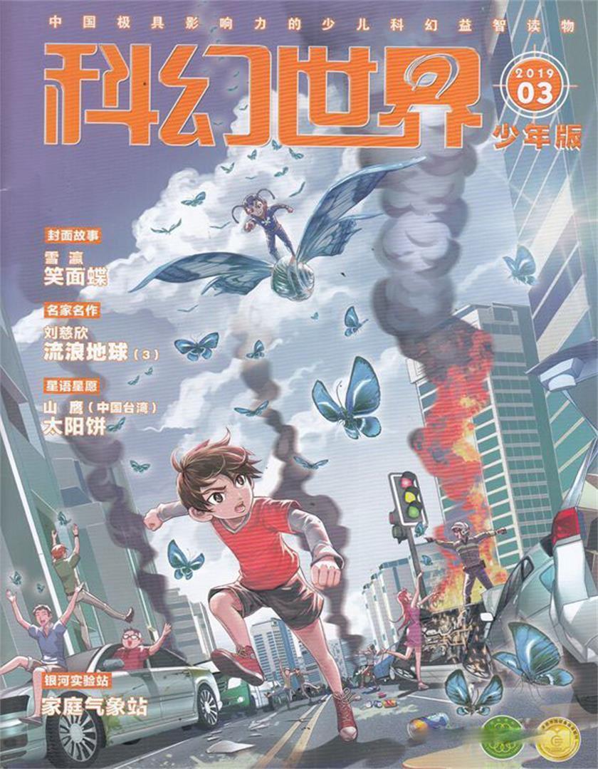 科幻世界 少年版杂志最新一期订阅