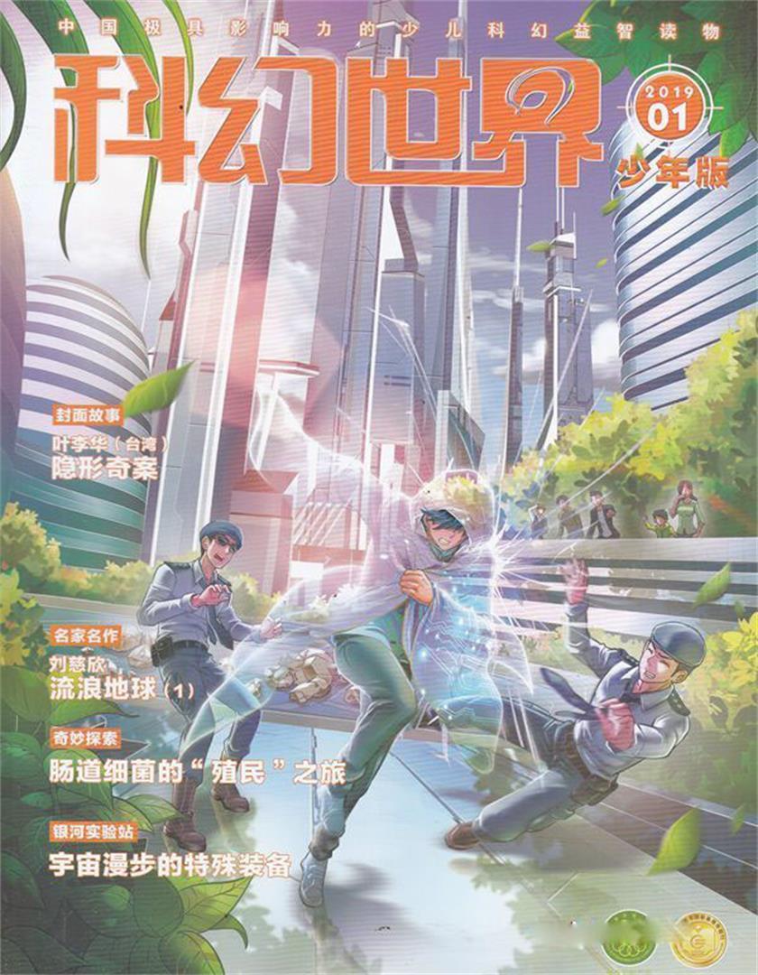 科幻世界 少年版杂志订购