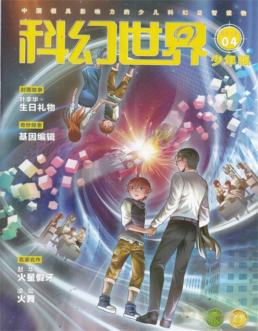 科幻世界 少年版杂志邮购