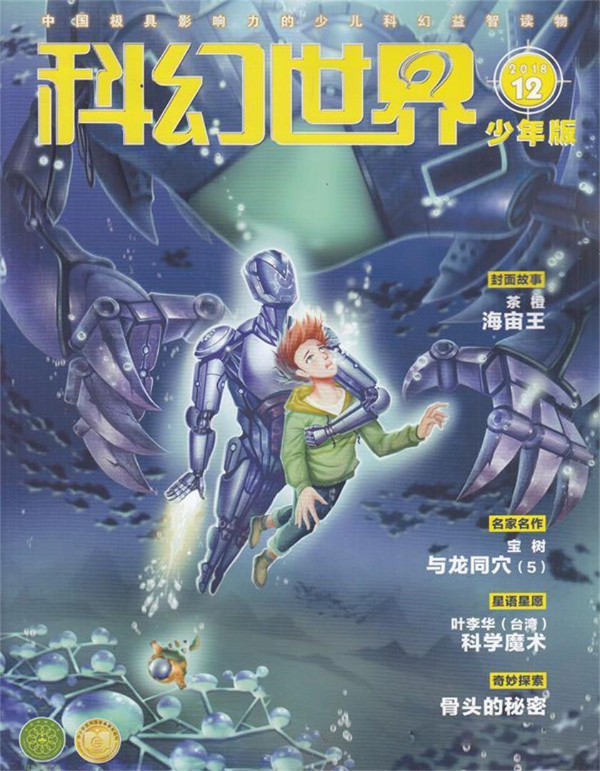 科幻世界 少年版杂志购买