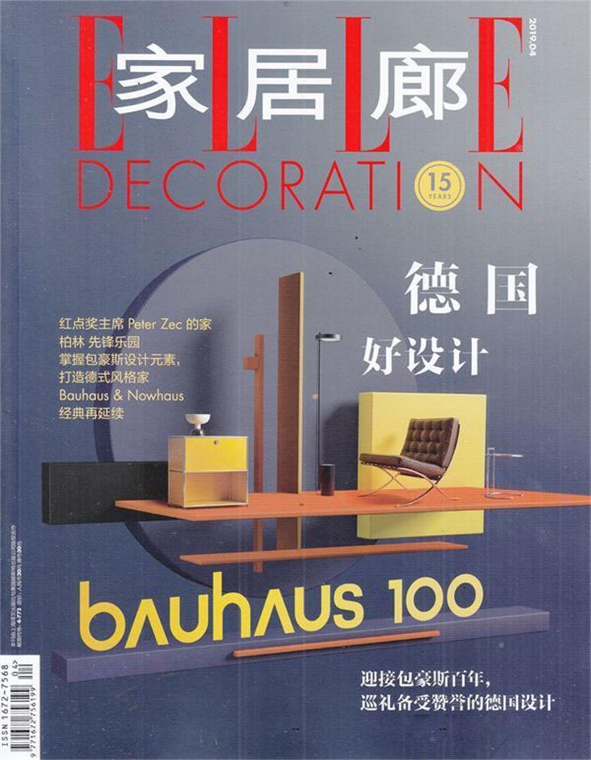 家居廊杂志订购