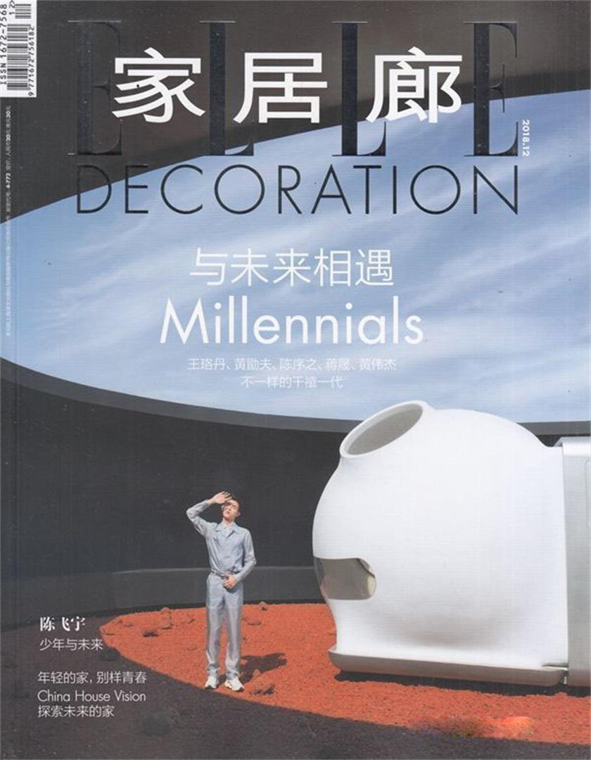 家居廊杂志购买