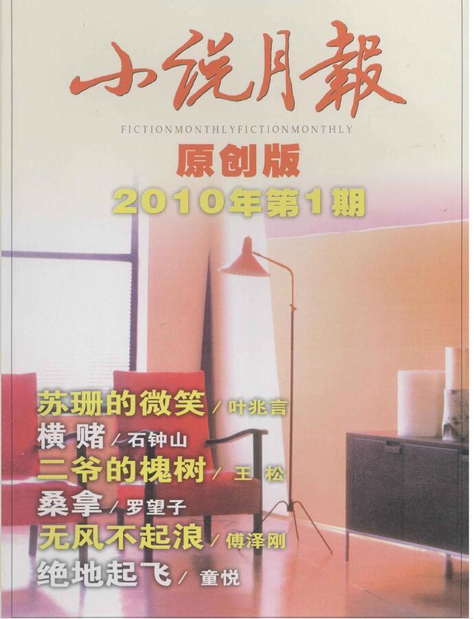小说月报(原创版)杂志最新一期订阅