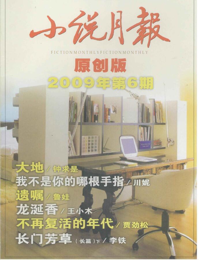小说月报(原创版)杂志订购