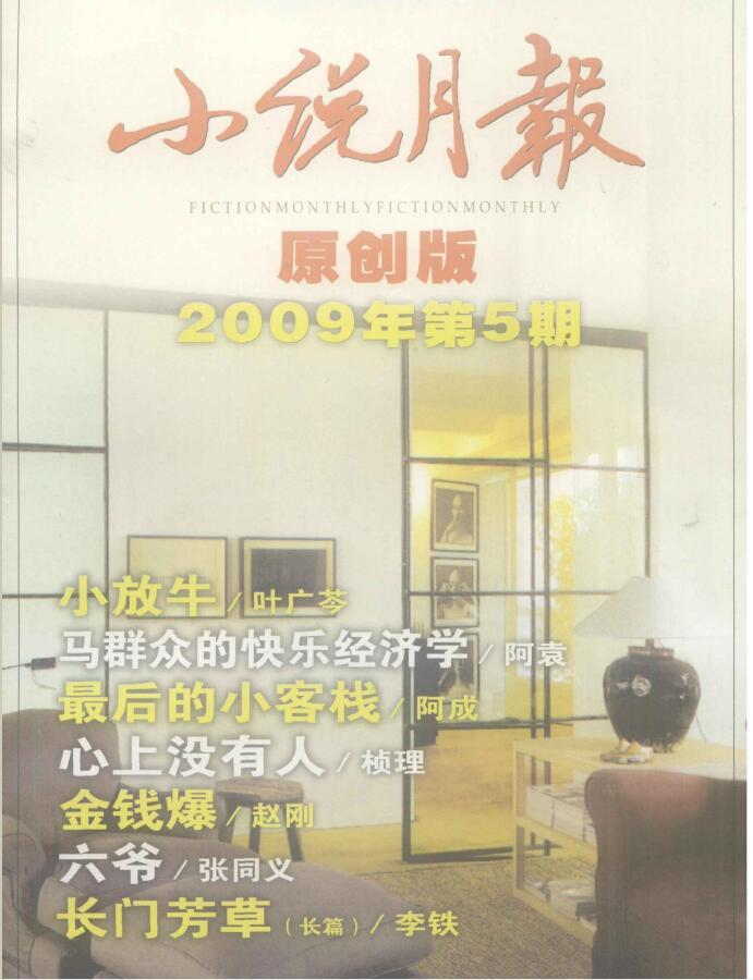 小说月报(原创版)杂志征订