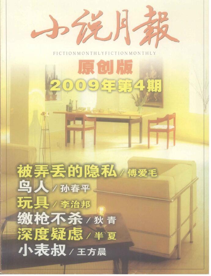 小说月报(原创版)杂志邮购