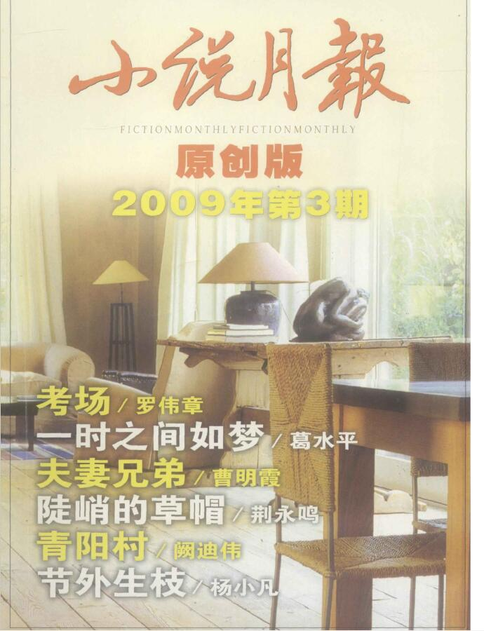 小说月报(原创版)杂志购买