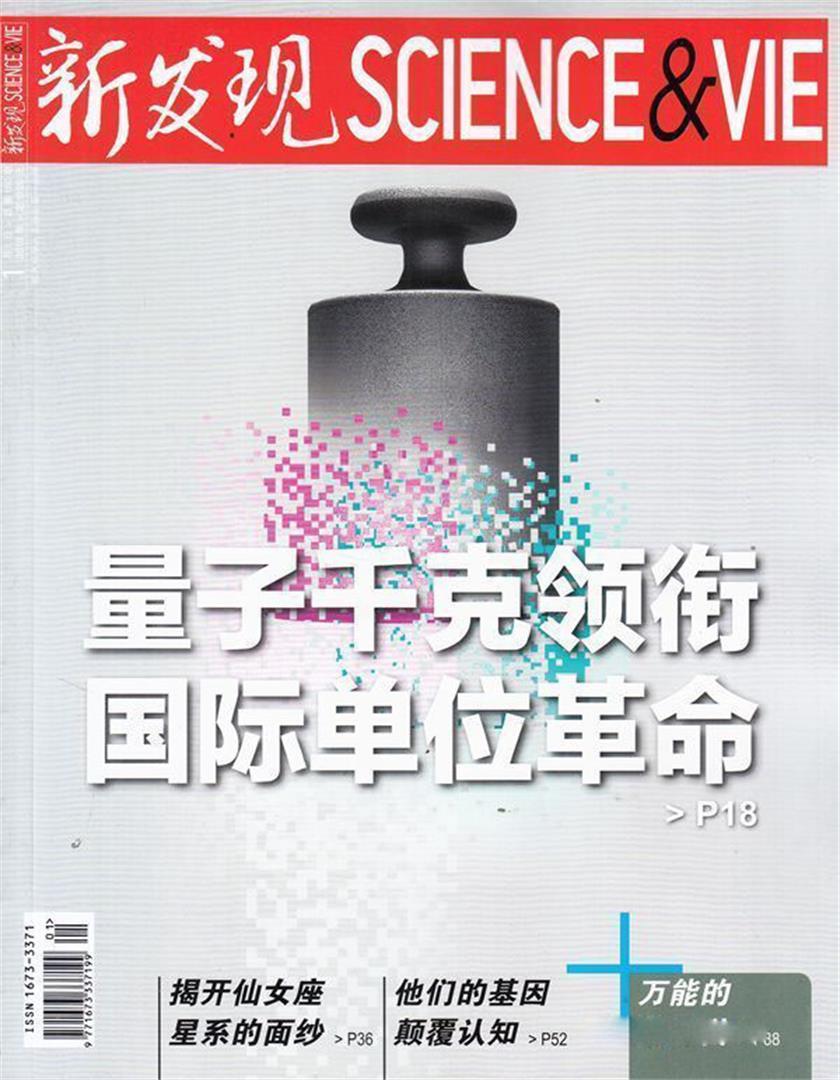 新发现SCIENCE&VIE杂志最新一期订阅