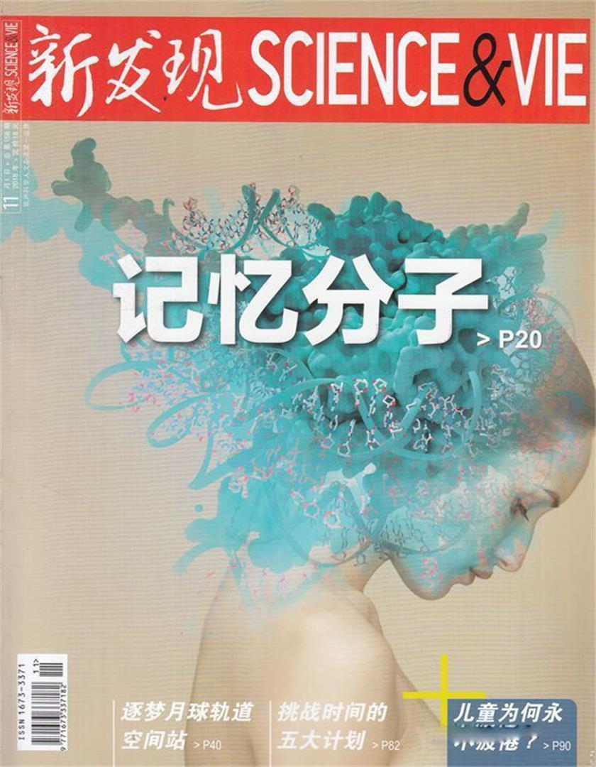 新发现SCIENCE&VIE杂志邮购
