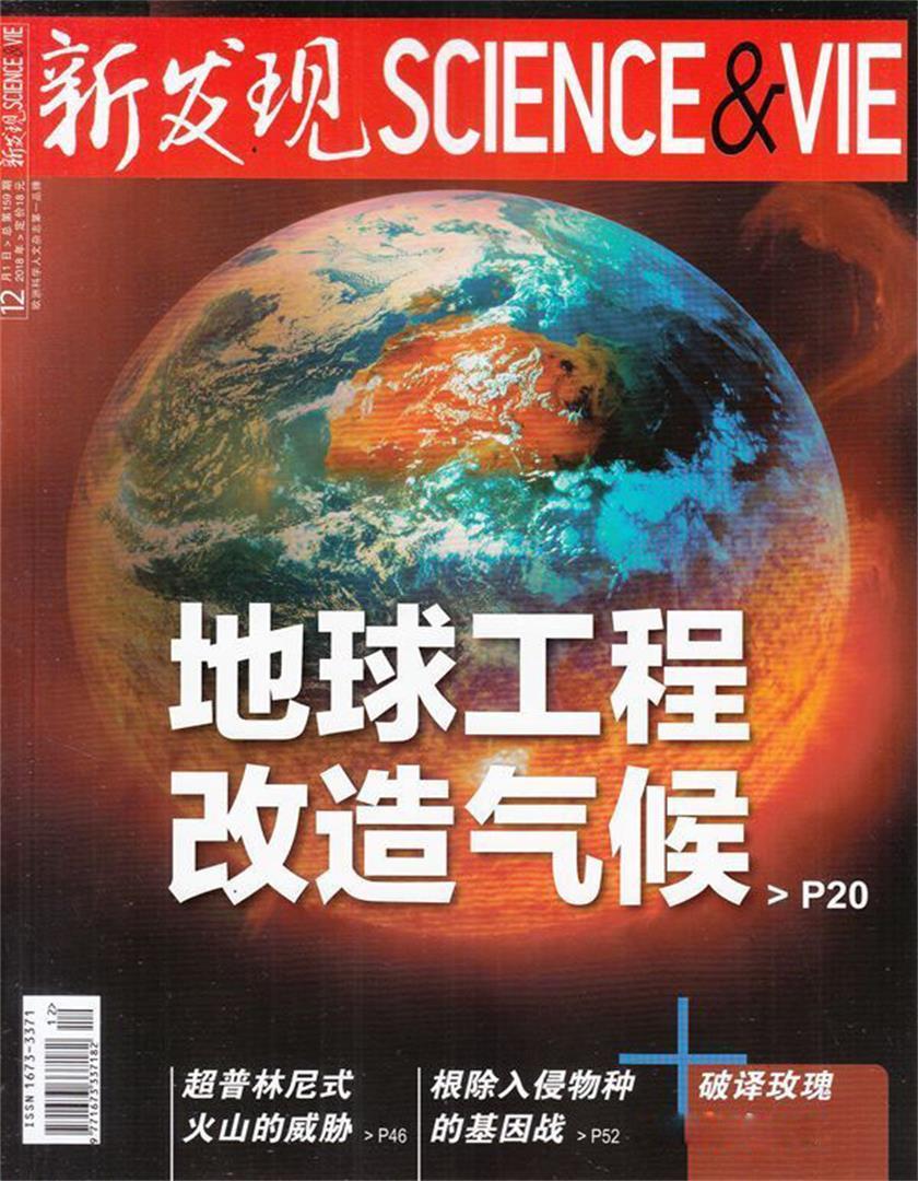 新发现SCIENCE&VIE杂志购买