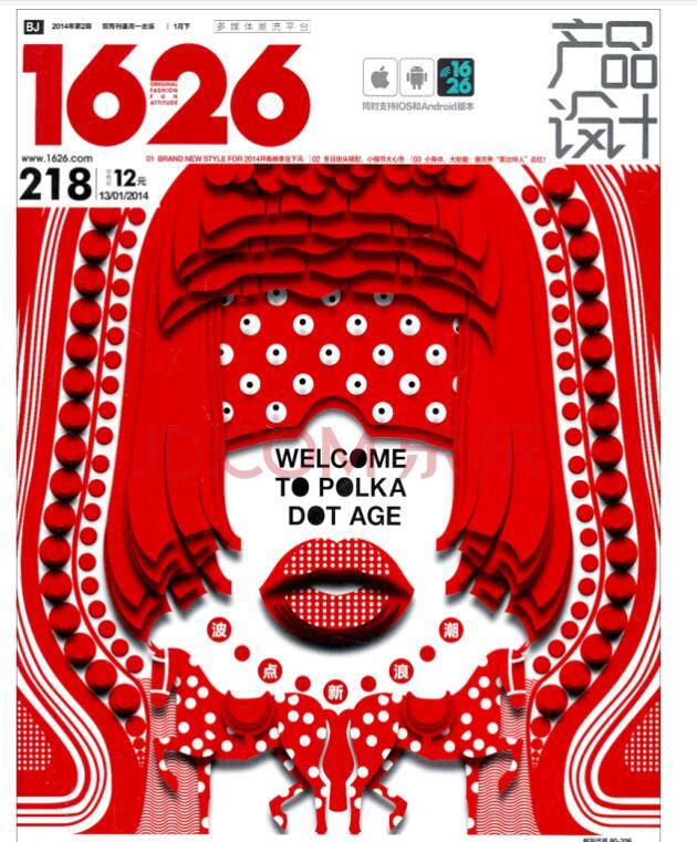 产品设计1626杂志购买