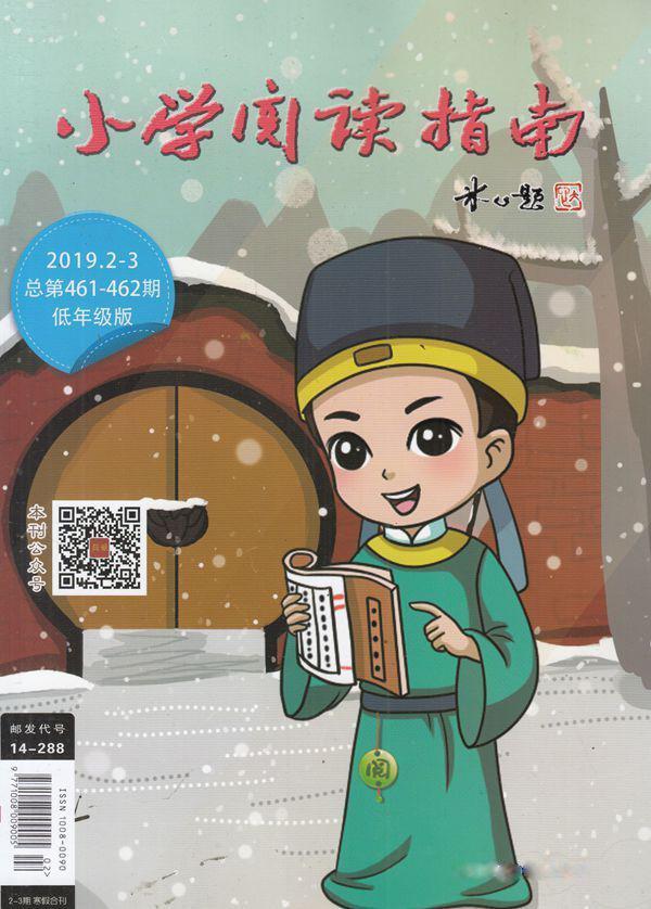 小学阅读指南低年级版杂志订购