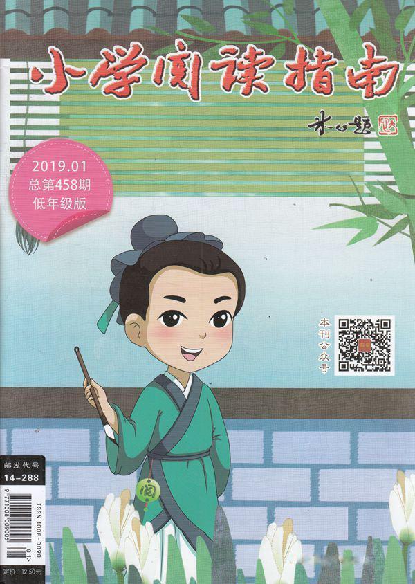 小学阅读指南低年级版杂志征订