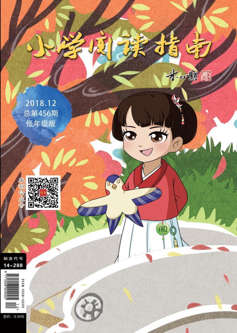 小学阅读指南低年级版杂志邮购