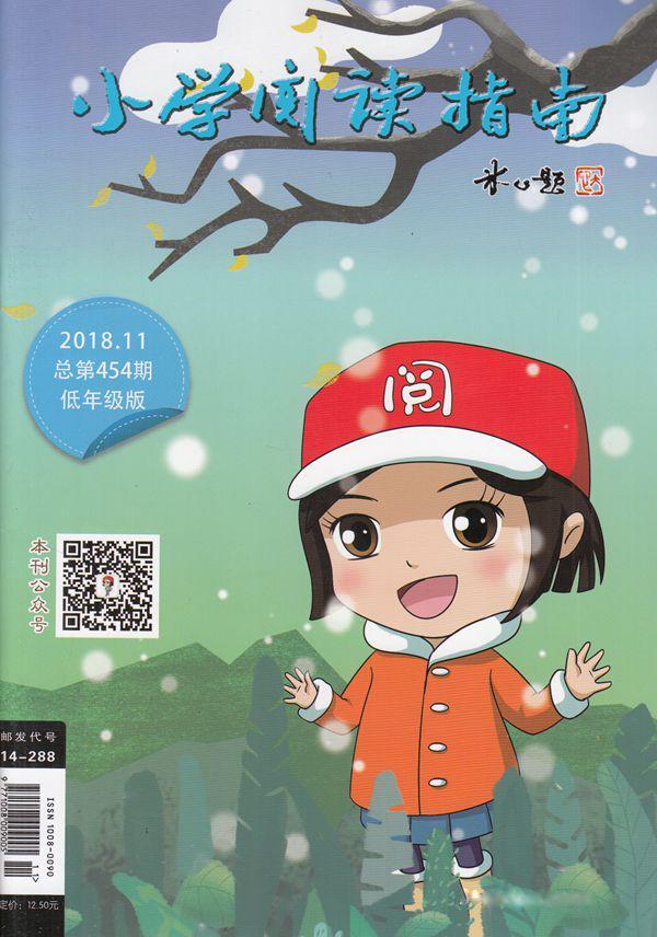 小学阅读指南低年级版杂志购买