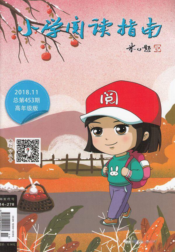 小学阅读指南高年级版杂志购买
