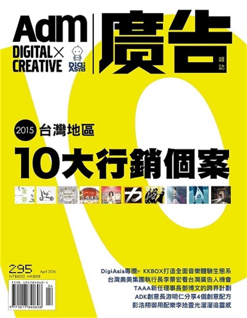 ADM 广告杂志最新一期订阅