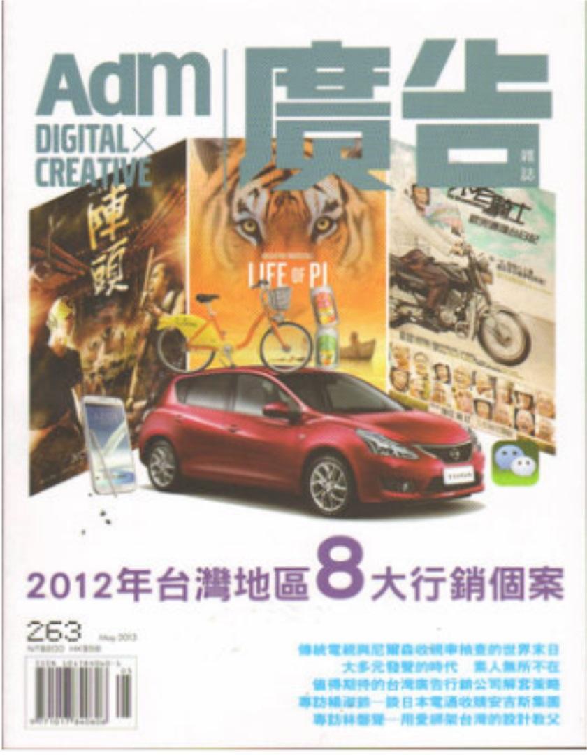 ADM 广告杂志购买