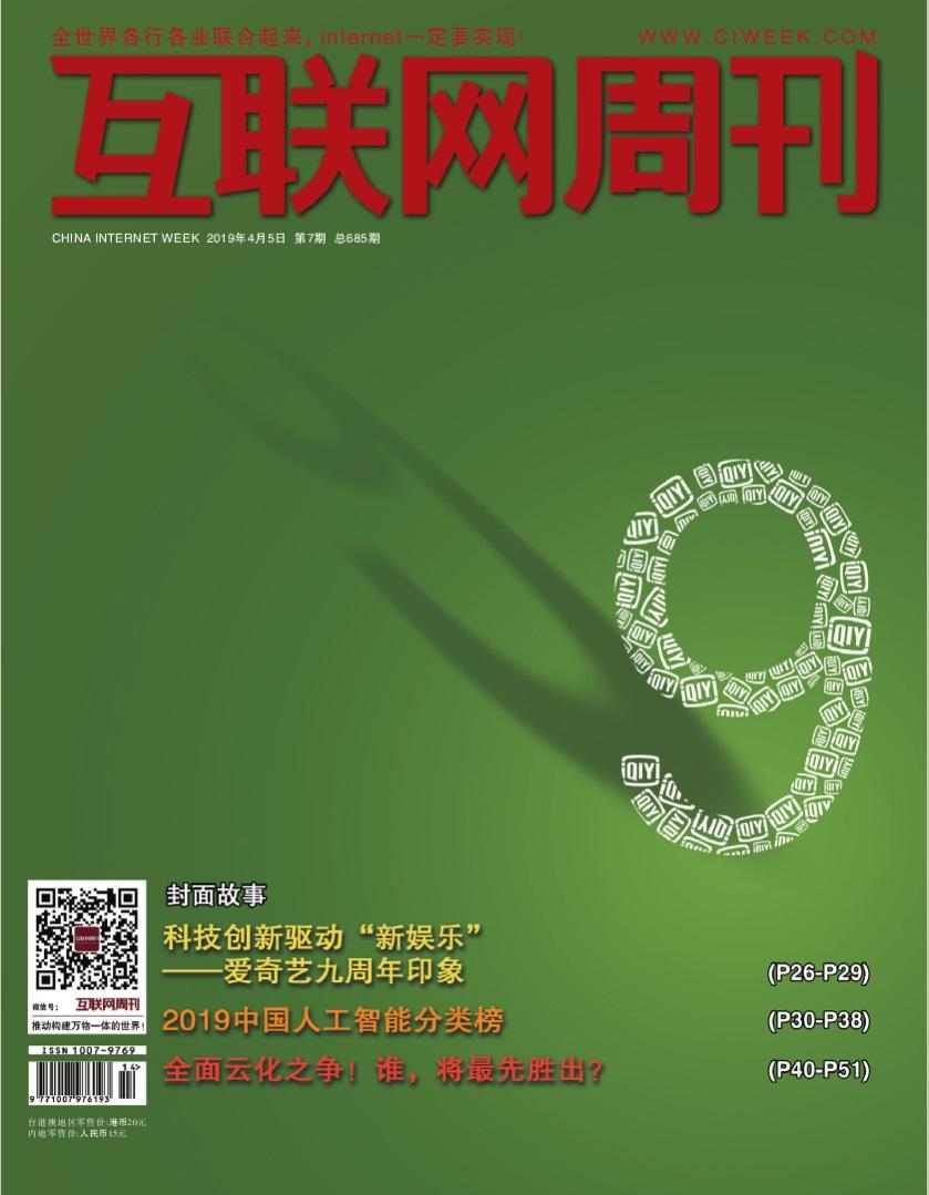 互联网周刊杂志最新一期订阅