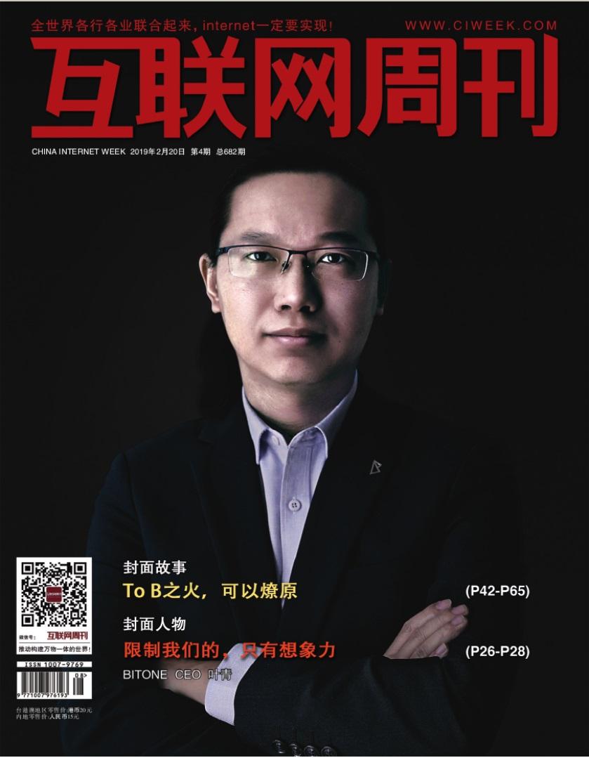 互联网周刊杂志邮购
