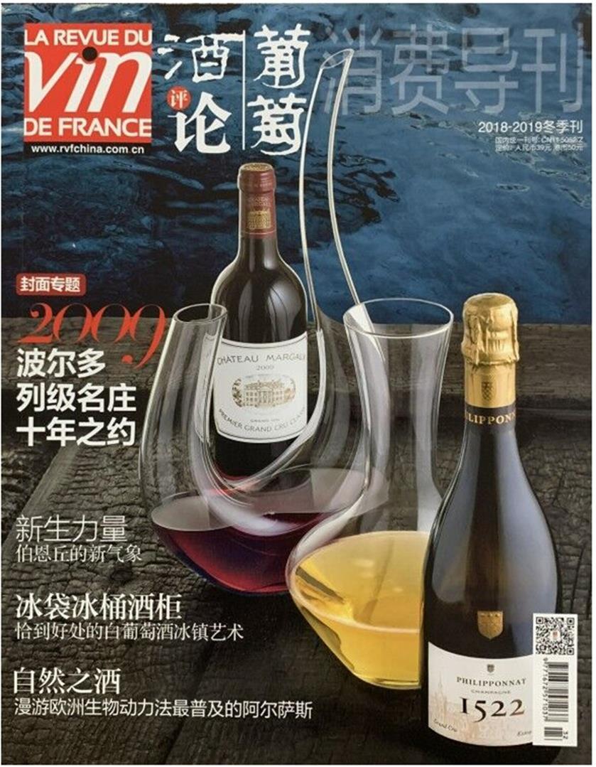 葡萄酒评论杂志最新一期订阅