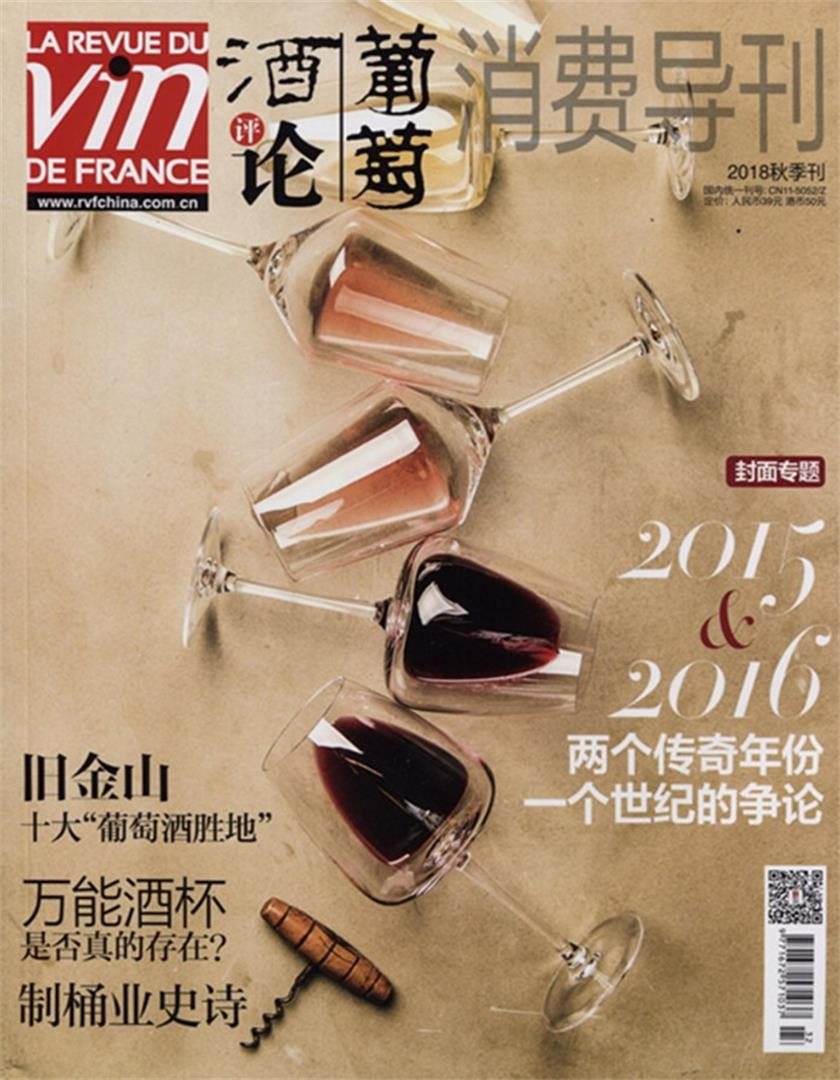 葡萄酒评论杂志订购