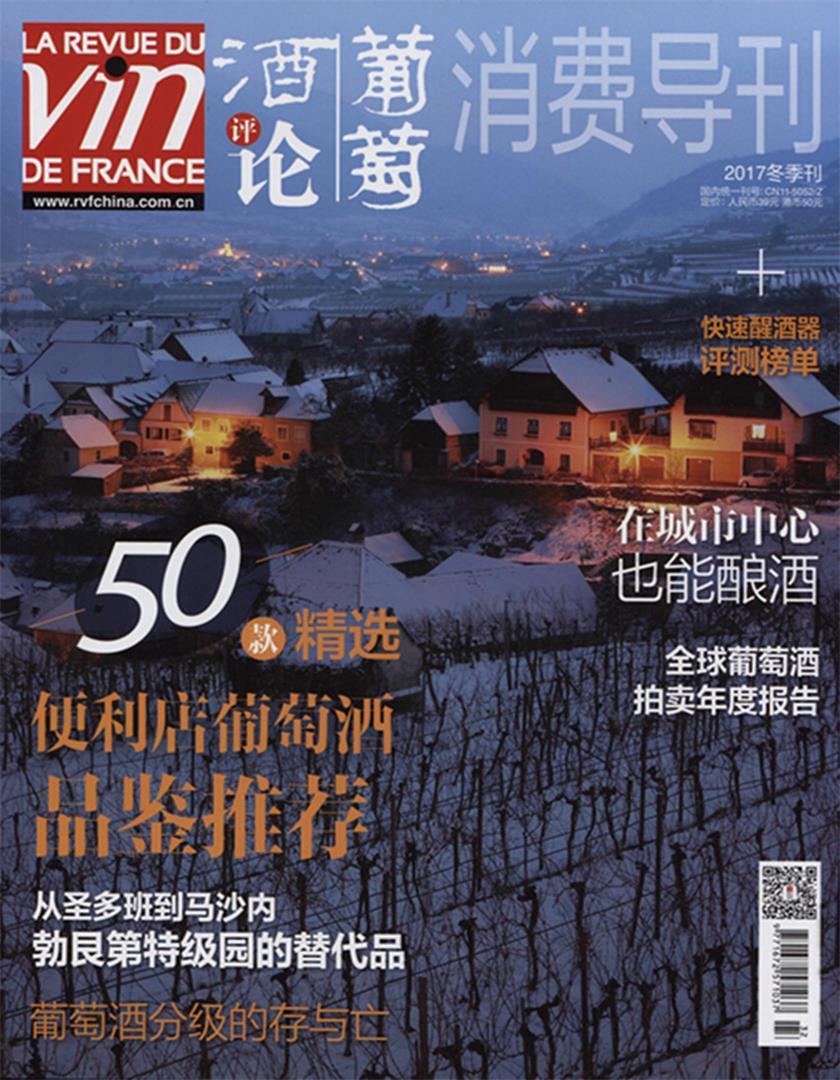 葡萄酒评论杂志征订