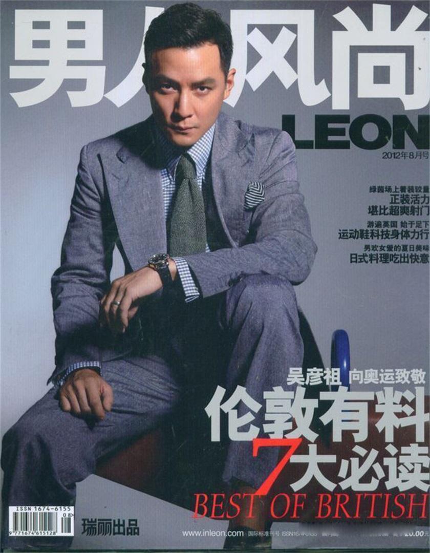男人风尚杂志邮购