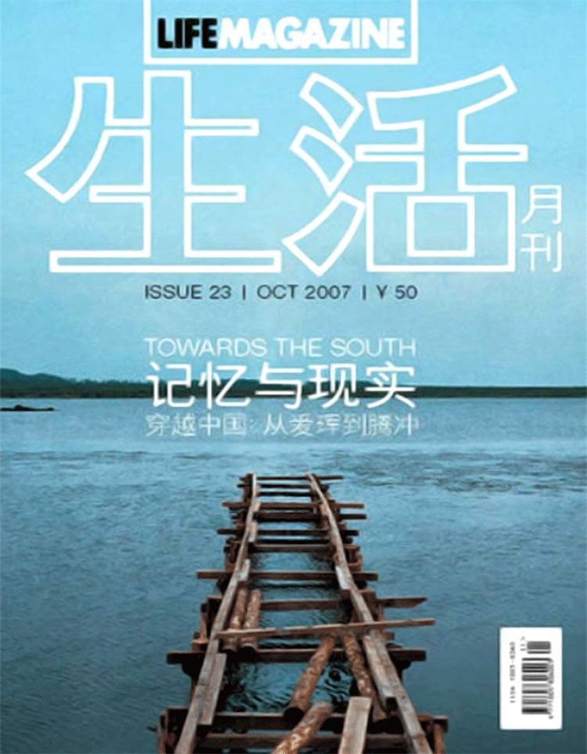 生活月刊杂志征订