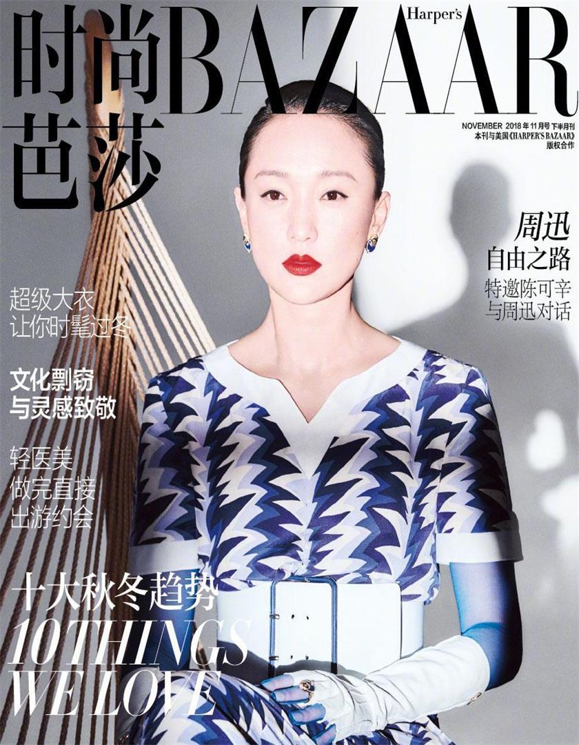 时尚芭莎杂志订购
